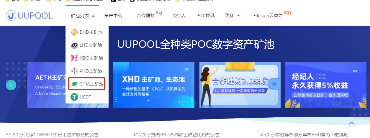 uupool_chia挖矿教程1