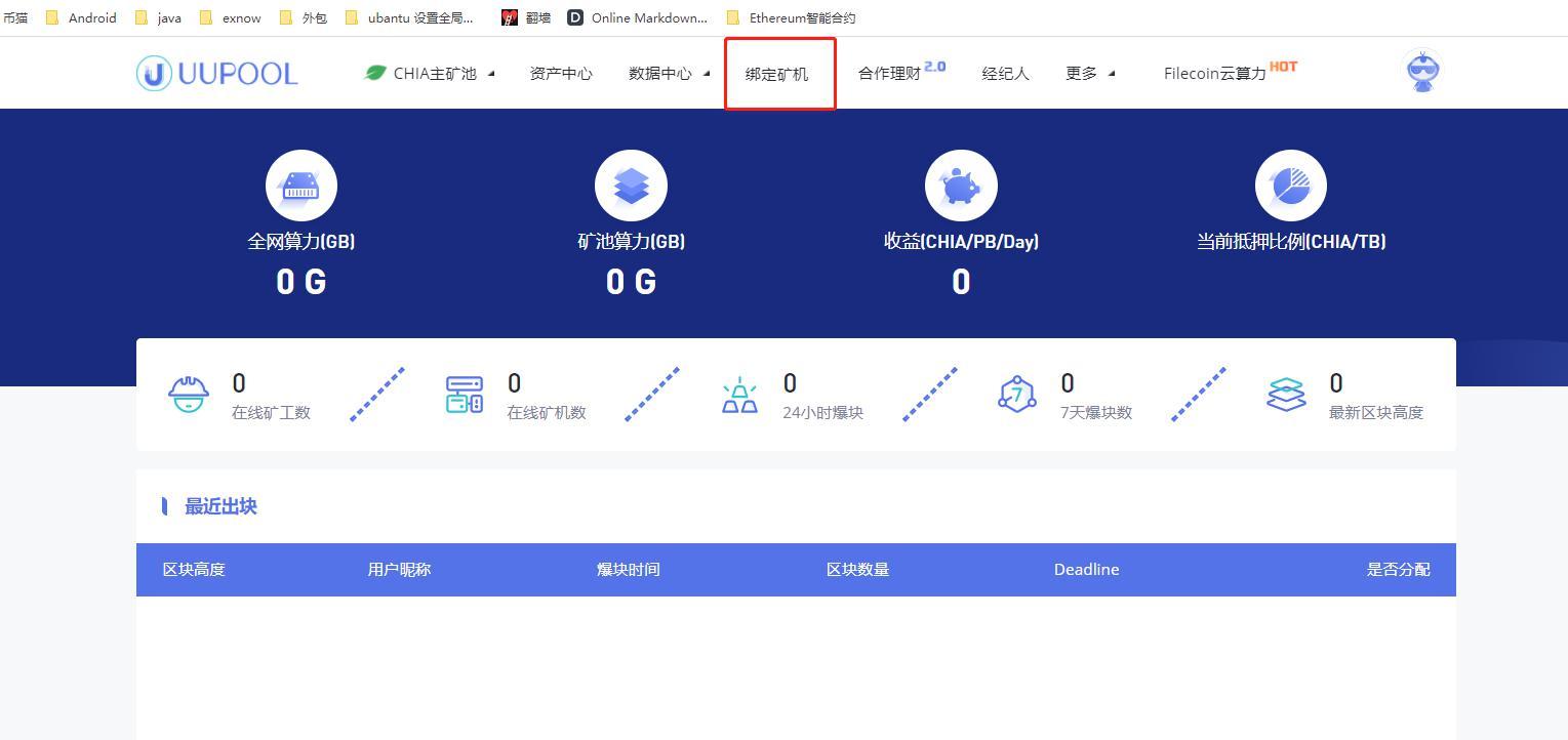 uupool_chia挖矿教程2
