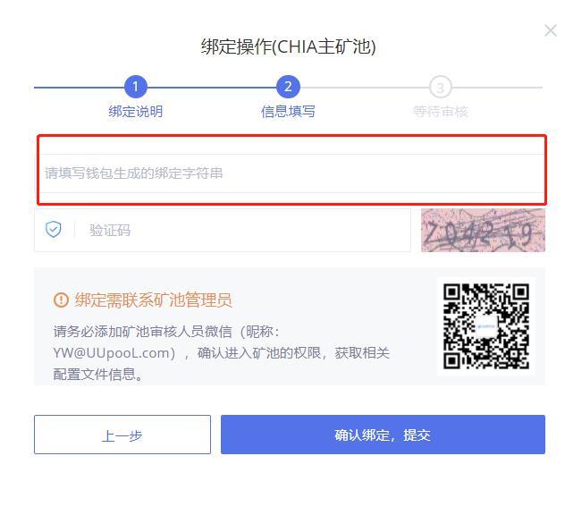 uupool_chia挖矿教程4