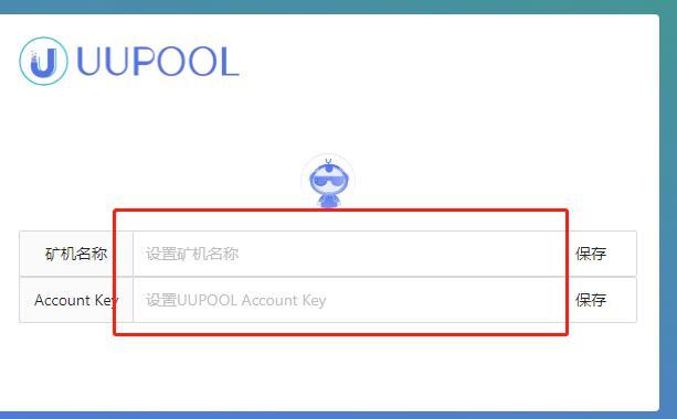 uupool_chia挖矿教程5