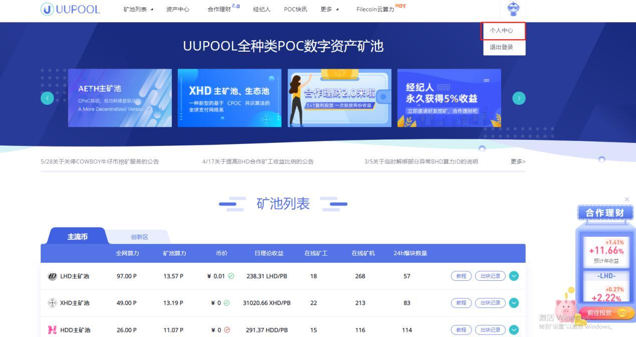 uupool_chia挖矿教程6-1