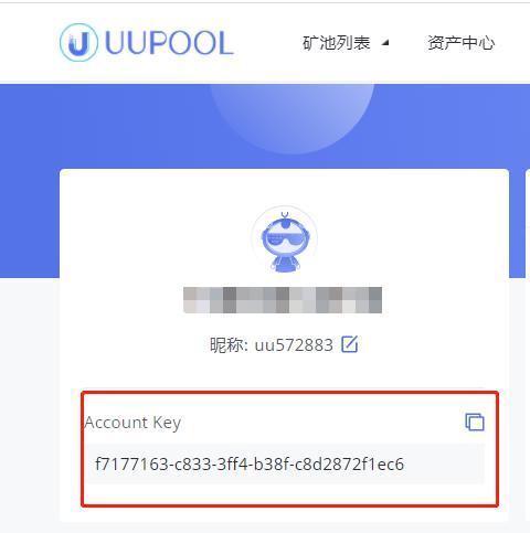 uupool_chia挖矿教程7-1